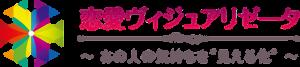 恋愛ヴィジュアリゼータロゴ